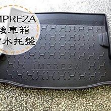 大新竹【阿勇的店】SUBARU 速霸陸 專用 後車箱防水托盤墊 3D立體防漏加厚材質 行李箱防汙墊