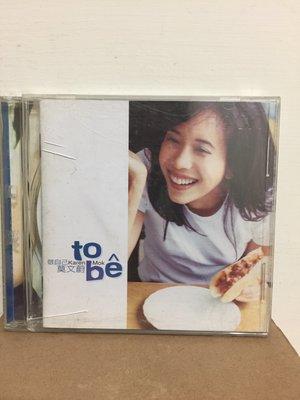 莫文蔚 作自己專輯CD