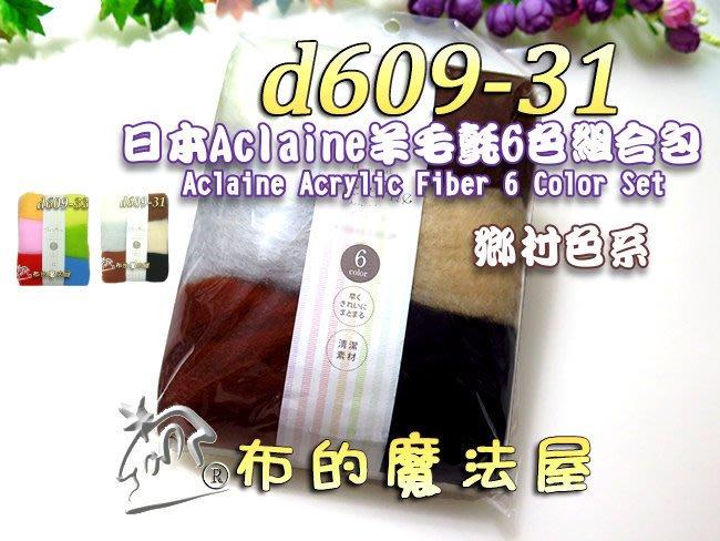【布的魔法屋】d609-31鄉村色系日本進口Aclaine羊毛氈6色組合包(日本製羊毛氈材料包,拼布手藝戳戳樂材料包)