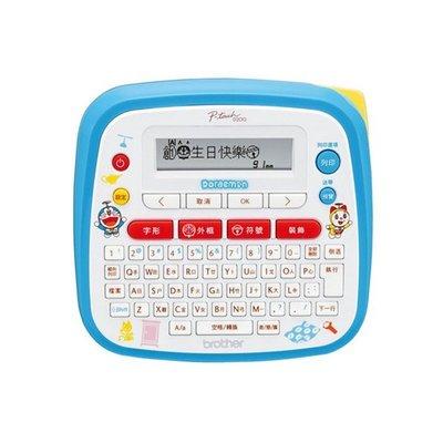 【費可斯】Brother PT-D200DR  DORAEMON 哆啦A夢創意自黏標籤機*免運*含稅價