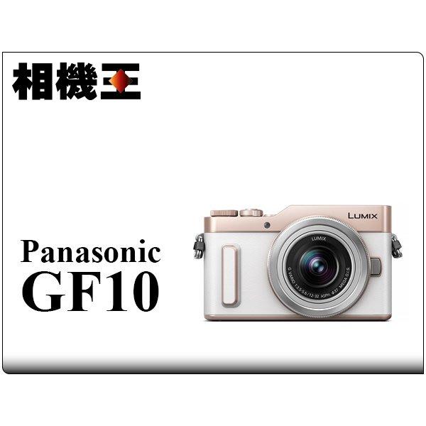 ☆相機王☆Panasonic GF10K 白色〔含12-32mm〕公司貨 GF10 登錄送電池+32G 9/30止(3)