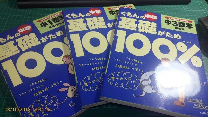 日文版 《基礎 がため100% 中1、2、3數學》三本合售 幾乎全新 【CS 超聖文化讚】
