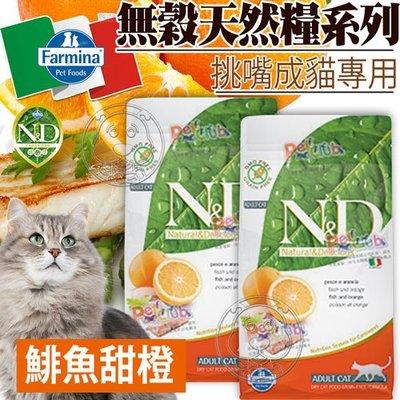 【🐱🐶培菓寵物48H出貨🐰🐹】法米納》ND挑嘴成貓天然無穀糧鯡魚甜橙-300g 特價249元(自取不打折)