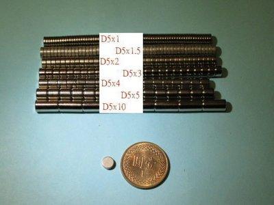 【磁鐵倉庫】5x1.5各種玩具改裝用強力磁鐵-外徑5*厚度1.5mm 單價2元