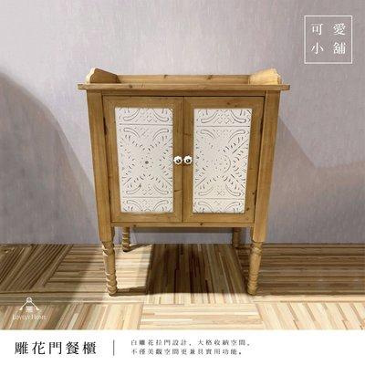 (台中 可愛小舖)歐式古典 木色 白雕花門 高腳 雙拉門 陶瓷把手 圍邊設計 餐櫃 收納櫃 碗盤櫃