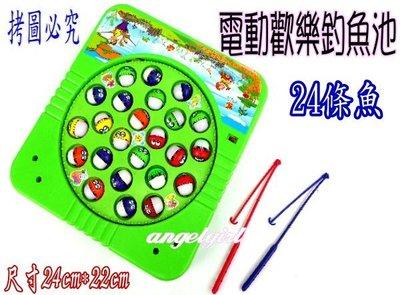 小白代購網滿千免運/電動歡樂釣魚台/中尺寸釣魚台釣魚遊戲24條魚2支釣竿