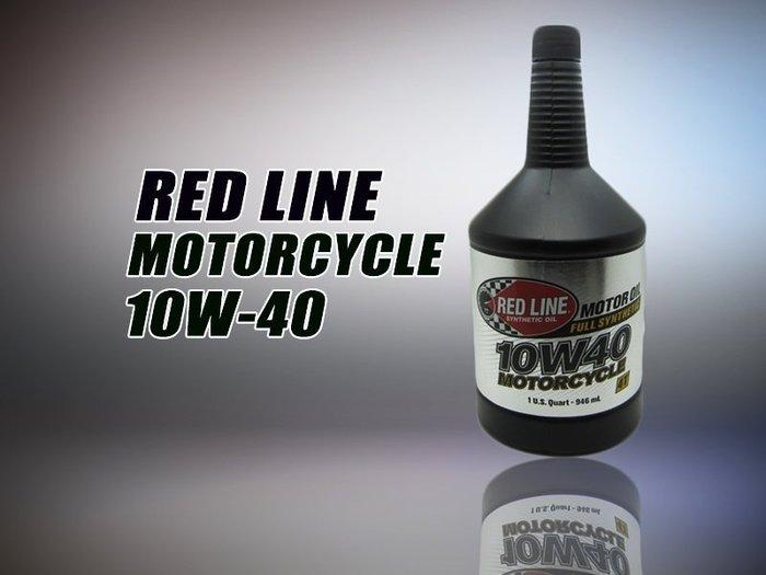 以箱出貨《達克冷光》RED LINE 紅線10W40 平行輸入