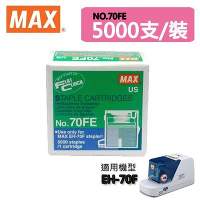 熱賣款 ~ MAX 美克司 70FE 電動釘書針 5000支/盒 可裝訂2-70張訂書針 適用EH-70F 機型