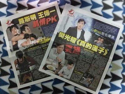 《真的漢子》路斯明、王傳一、樊光耀 戲劇精彩片段 剪報2張 2011年