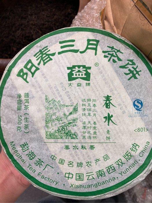 衝評特惠2008年大益陽春三月500克品項佳一標一桶最後ㄧ筒