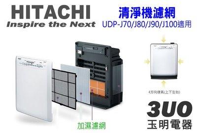 HITACHI日立空氣清淨機UDP-J70/J80/J90/J100專用加濕濾網《EPF-EV65KF》