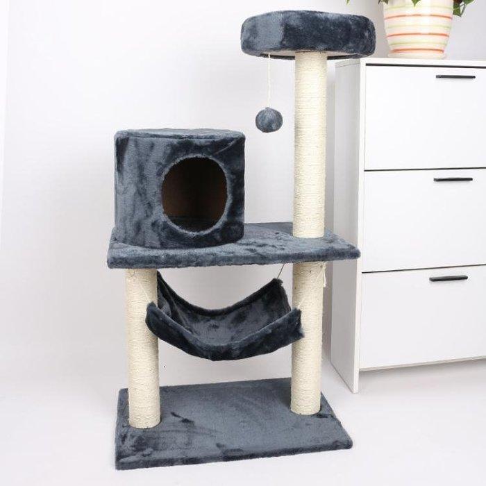 香妃兒貓爬架貓樹貓抓板貓玩具貓窩貓爬樹貓用品WD