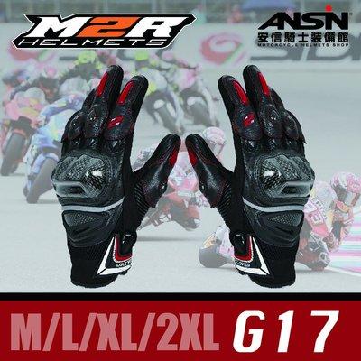 [安信騎士] M2R G-17 黑紅 防摔手套 可觸控 長版 手套 G17