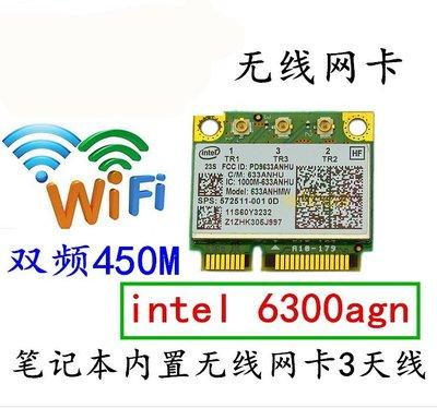 聯想THINKPAD X220 230 X201 T410 T520 T430無線網卡雙頻升級