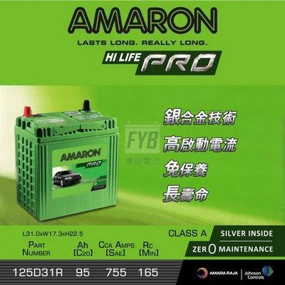 『灃郁電池』愛馬龍 Amaron 銀合金免保養 汽車電池 125D31R (95D31R)加強版