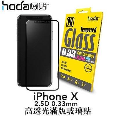 贈背貼 hoda 好貼 iPhone X 2.5D 高透光 滿版 9H 鋼化玻璃 強化玻璃 保護貼 0.33mm 現貨