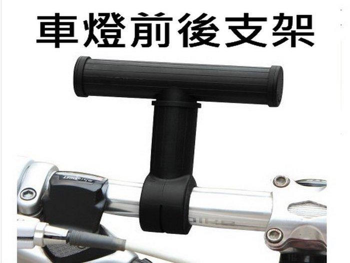 自行車 腳踏車 馬錶支架 T型架 延伸支架 釣竿支架 車燈架 自行車延伸架 T+O型擴展架