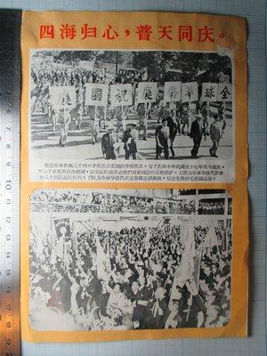 空飄.心戰.反共文宣傳單-台灣對大陸.「四海歸心.普天同慶」民國57年雙十國慶