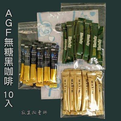 🎉現貨🎉 日本 AGF 無糖黑咖啡 隨身包 10包 ちょっと贅沢な珈琲店 MAXIM Blendy 盒裝拆售 台南市