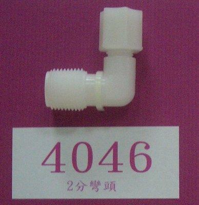 【清淨淨水店】L型塑膠接頭,RO馬達用3分外牙接2分管,產品編號4046。