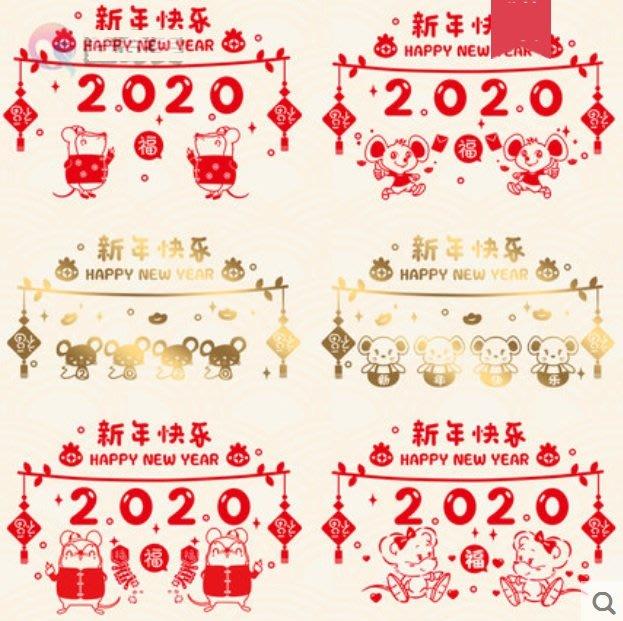 小妮子的家@2020鼠年元旦新年裝飾壁貼/牆貼/玻璃貼/磁磚貼/汽車貼/家具
