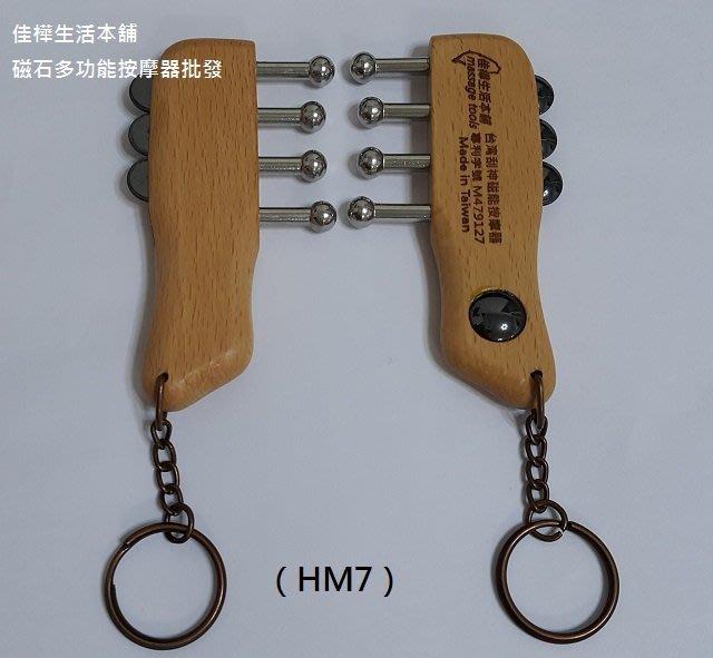 【佳樺生活本鋪】台灣工廠直營專利最新款隨身多功能磁能按摩器鑰匙圈(HM7)櫸木按摩刮痧指壓器 隨身磁石木梳磁石按摩器批發