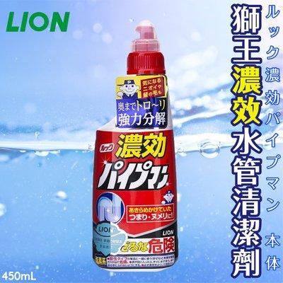 日本製【LION獅王】濃效水管清潔劑450ml