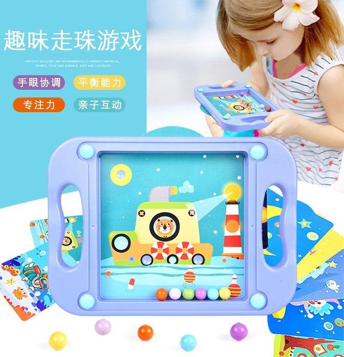 平衡滾珠掌上遊戲~超夯益智親子互動玩具~趣味平衡走珠遊戲~手握平衡珠遊戲盤~◎童心玩具1館◎