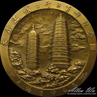 太原建城二千五百年紀念 高浮雕大銅章 黃銅 [龍薈集藏]