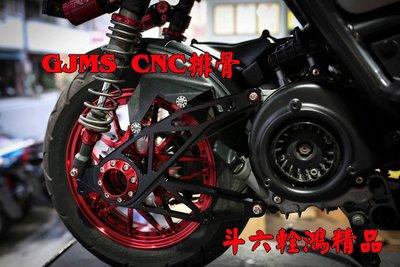 【阿鴻部品】智杰 GJMS 後搖臂 排骨 CNC 外銷紀念版 三代勁戰 新勁戰 BWS 均可訂製