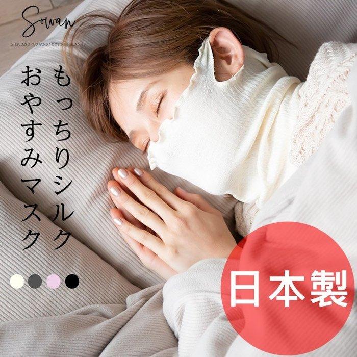 《FOS》日本製 絲綢 保濕 面罩 夏季款 睡眠 面膜 輕薄 透氣 換季 蠶絲 保濕 好眠 旅行 防乾燥 熱銷 新款