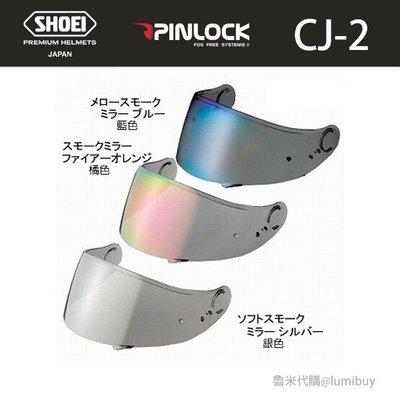【現貨】SHOEI 半罩安全帽原廠 CJ-2 PINLOCK 電鍍墨鏡片J-FORCE4 J-CRUISE 專用