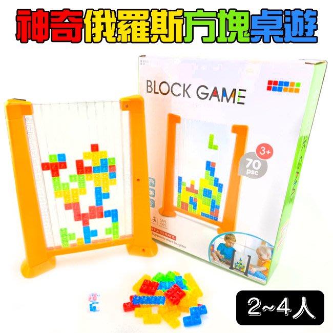 俄羅斯方塊 魔方Tetris 魔術方塊 積木方塊 2-4人 桌遊 益智拼圖 對戰魔方【G11009401】塔克玩具