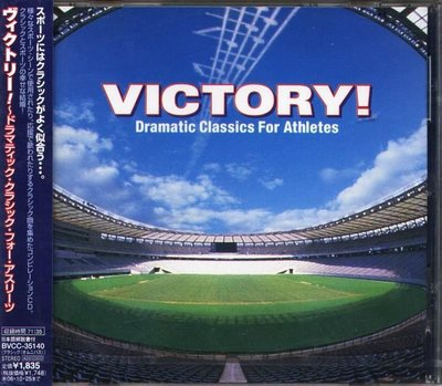 (甲上唱片) Victory ! Dramatic Classics For Athletes - 日盤