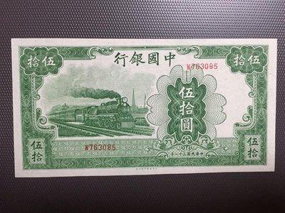 『紫雲軒』(各國紙幣)中國銀行 大東版 民國31年50元 近全新 Scg2097