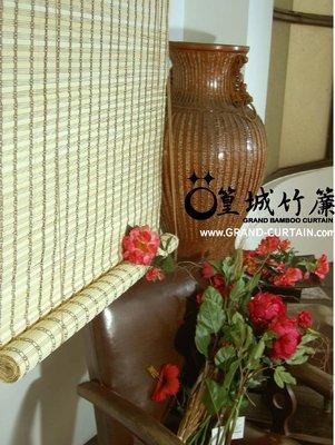 【篁城竹簾代號:243】※缺貨中※戀戀品味生活時尚,天然竹~各式竹窗簾生產專營