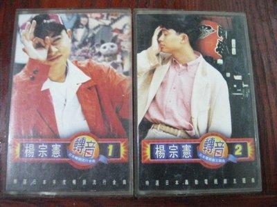 best( 台語語錄音帶)~楊宗憲 -轉音1-2 專輯    附歌詞  共2捲~原版唱片