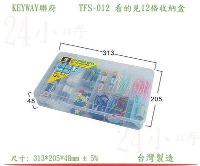 『24小時』(滿千免運非偏遠地區山區) KEYWAY聯府 TFS012 TFS-012 看的見12格收納盒