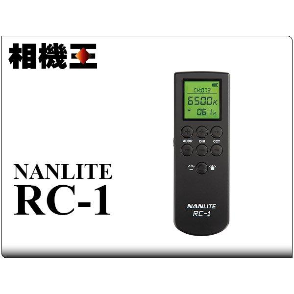 ☆相機王☆Nanlite RC-1〔PavoTubes、Forza系列燈具適用〕攝影燈無線遙控器 (5)