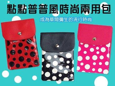 LG/小米/鴻海 點點普普風時尚兩用包/萬用手機包/皮套/斜背包/精品包/收納包/化妝包/相機包