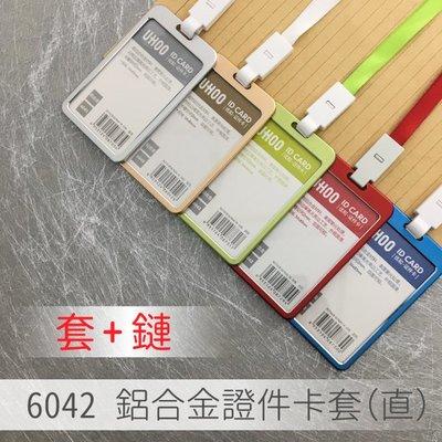 【50組特價】UHOO《套+掛繩組》6042 鋁合金證件卡套(直)(藍/紅/綠/金/銀)