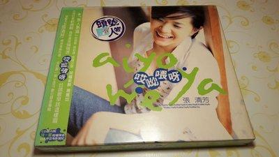 [影音小舖] 張清芳 哎呦喂啊 CD ...