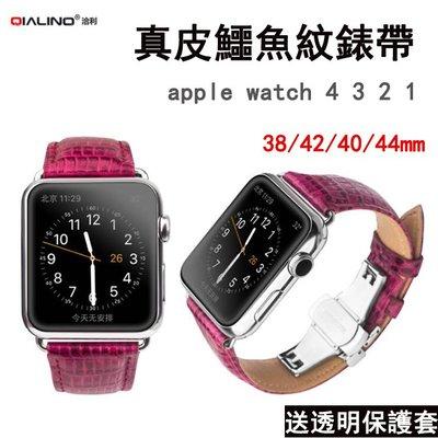 洽利 apple watch 4真皮鱷魚紋錶帶40/44mm蘋果iwatch 3/2/1代表帶女款38/42mm不銹鋼