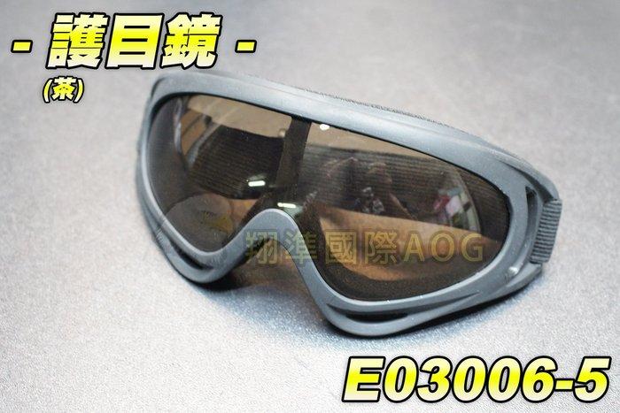 【翔準軍品AOG】護目鏡 (茶色) 生存裝備 騎行 單車 眼罩 防BB彈 貼臉設計 眼鏡 舒適 軟墊 E03006-5