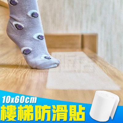 防滑膠 浴室防滑條 10×60 防滑條 防滑貼 止滑貼 防滑膠帶 止滑條 止滑貼紙 壓克力 立體紋路(V50-2875)