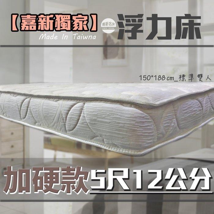 【嘉新床墊】厚12公分/ 標準雙人5尺【加硬款 浮力床】頂級手工薄墊/台灣領導品牌/矽膠乳膠優點