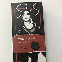 現貨 日本中衛CSD口罩-姊姊口罩 蕾絲口罩 謝金燕(10入)