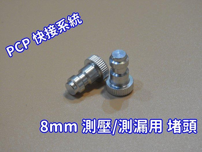 8mm測壓測漏堵頭 PCP快接系統檢修測壓測漏用堵塞 PCP高壓打氣快速接頭