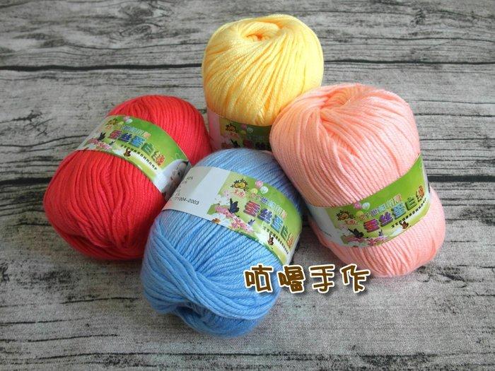 咕嚕手做小鋪~寶寶毛線 蠶絲蛋白絨線 牛奶棉線 圍巾 娃娃專用