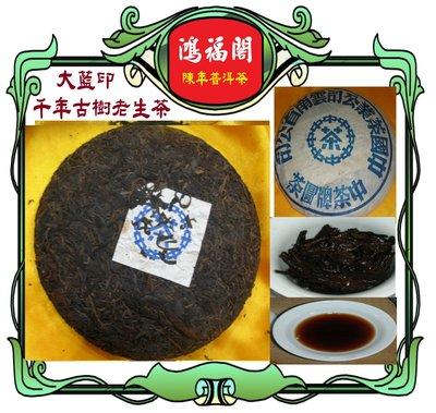 鴻福閣典藏普洱茶***70年代~ 大藍印-原生種古茶樹老生餅*******
